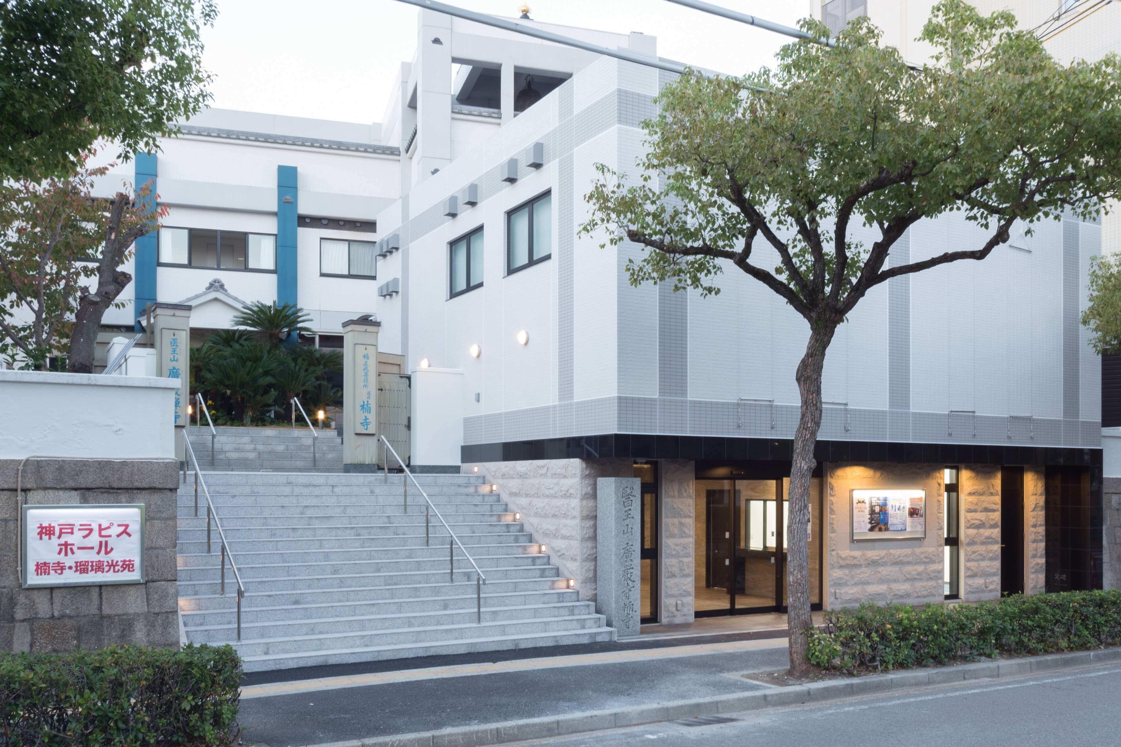 神戸大倉山駅ラズリカフェホール 外観